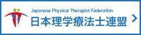 日本理学療法士連盟